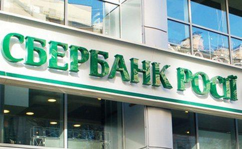 НБУ и Сбербанк: санкции против российского банка