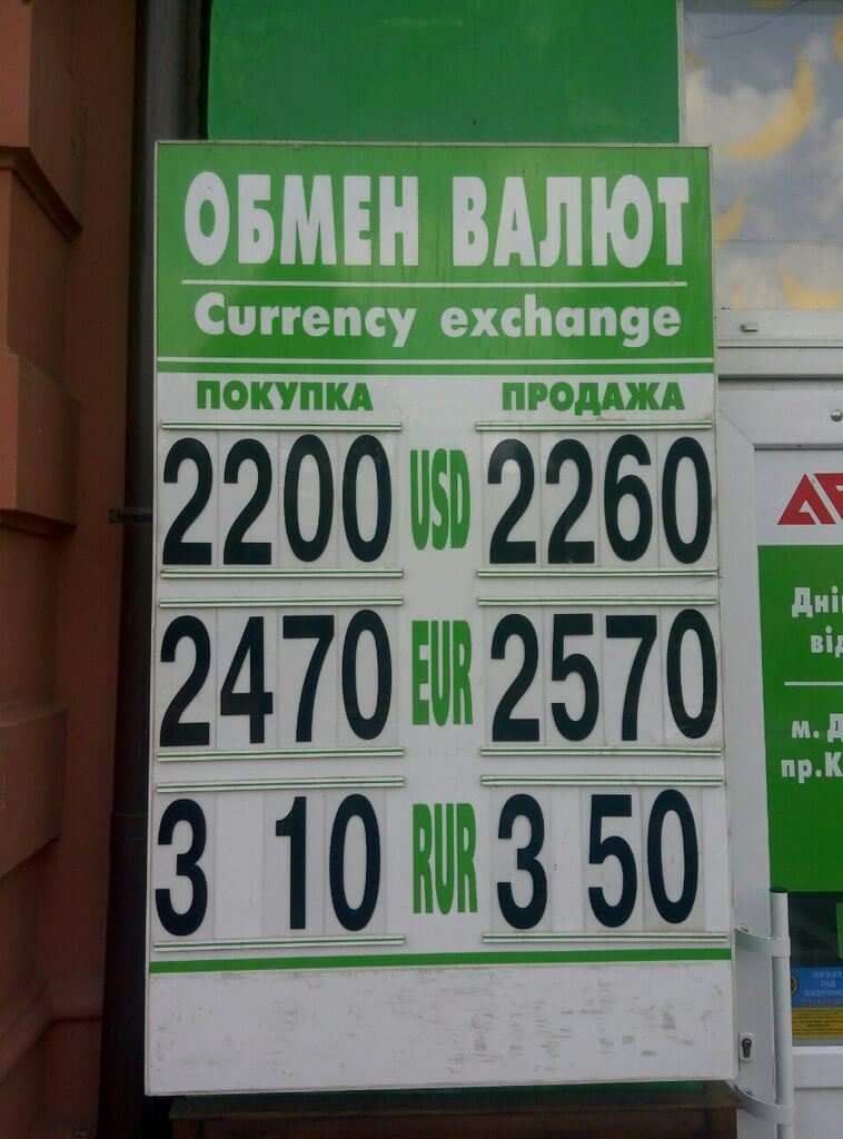 обмен валюты тольятти выгодный курс на сегодня