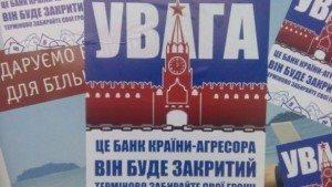 Гривна дешевеет, а российские банки попали под обстрел