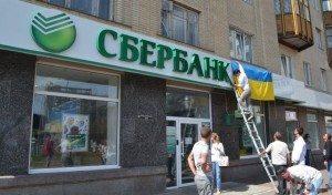 Сбербанк ввел комиссию на валютные переводы в Украине